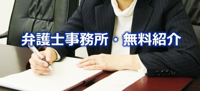 札幌を中心に、信頼できる弁護士を無料で紹介します