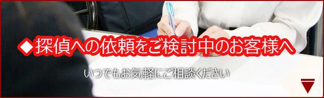 札幌探偵事務所について~報告書と料金体系