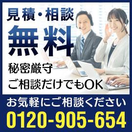 電話番号バナー300x300