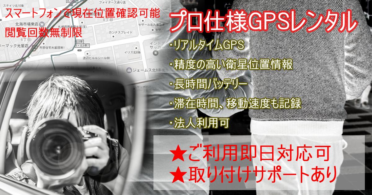 自分で追跡~GPSのレンタル