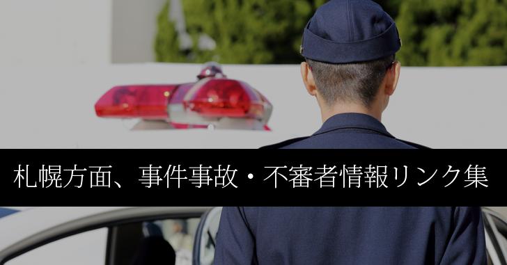 札幌方面の警察リンク~不審者マップ・事件事故情報