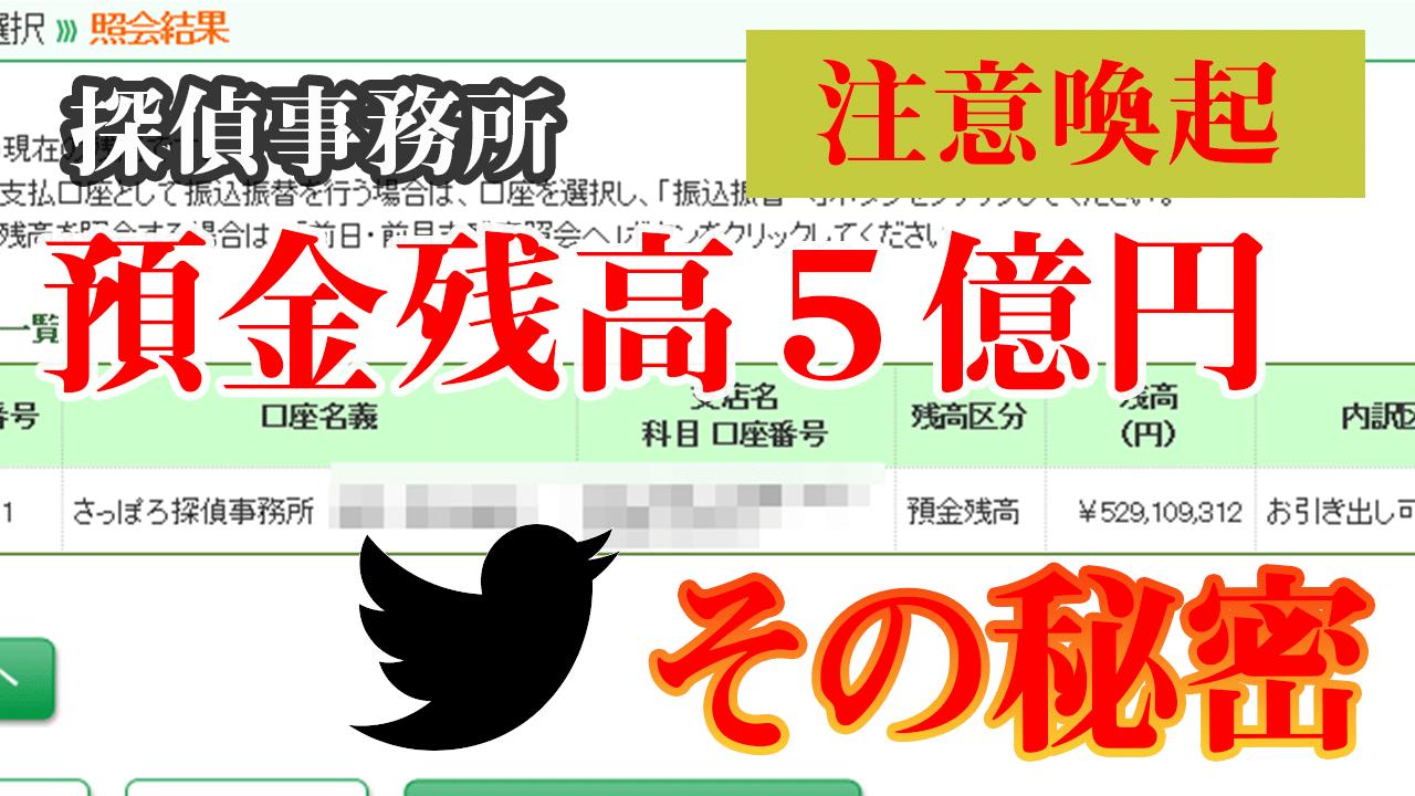 札幌探偵事務所の預金残高5億円?ネットの罠を探る